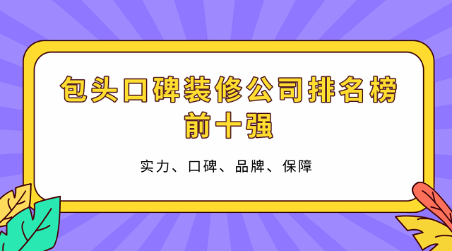 包头口碑装修公司排名榜(前十强)