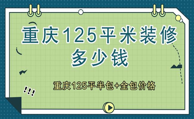 重庆125平米装修多少钱?重庆125平半包+全包价格