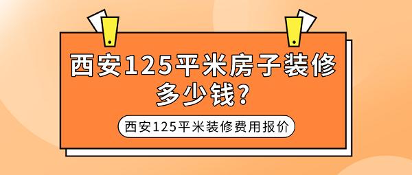 西安125平米房子装修多少钱?西安125平米装修费用报价