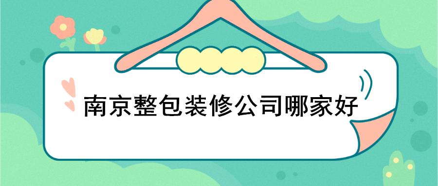 南京整包装修公司_南京全包装修大约多少钱