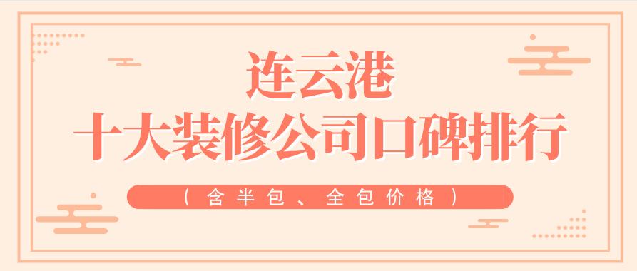 2021连云港十大装修公司口碑排行(含半包、全包价格)